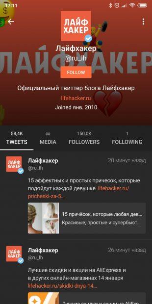 Приложения для доступа в Твиттер-аккаунт на Android: Fenix 2