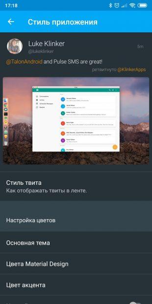 Приложения для доступа в Твиттер-аккаунт на Android: Talon