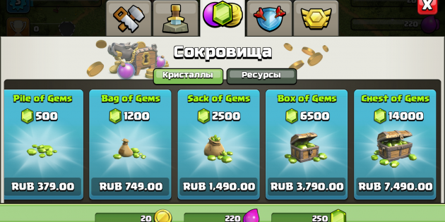 Clash of Clans: Сокровища