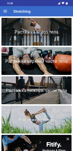 Приложение «Упражнение для растяжки»: стретчинг-упражнения для разных частей тела