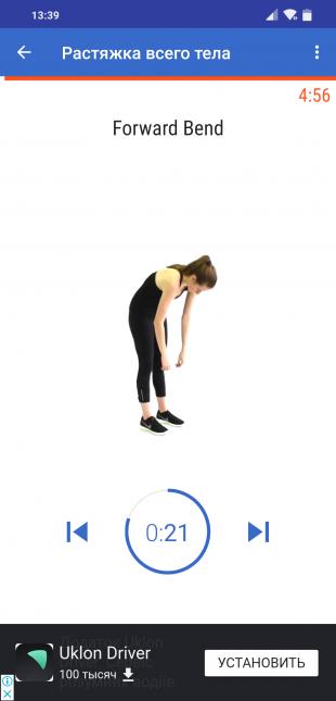 Приложение «Упражнение для растяжки»: стретчинг-упражнения для всего тела