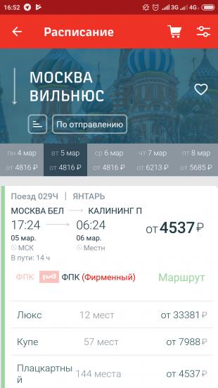 Как купить билет на поезд дёшево: нестеровский поезд
