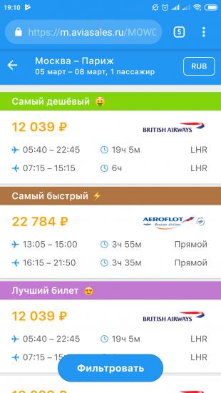 Как купить билет на поезд дёшево: советы по международным поездкам
