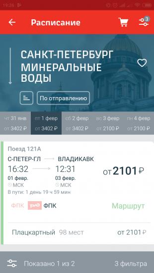 Как купить билет на поезд дёшево: проверяйте места с предыдущей станции