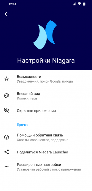 Лаунчер для Android Niagara Launcher: настройки