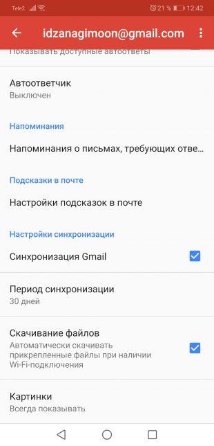 Gmail: Включение автоответчика