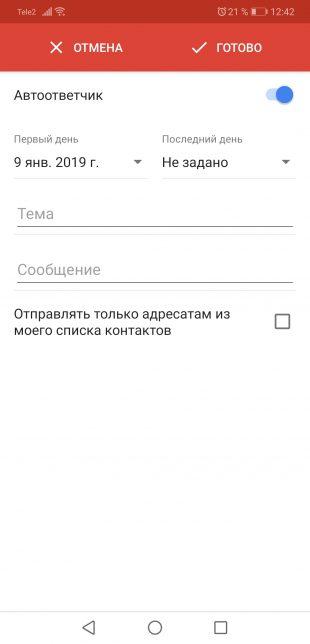 Gmail: Тема и текст сообщения