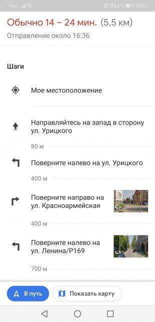 В Google Maps Android-устройства получили новые возможности
