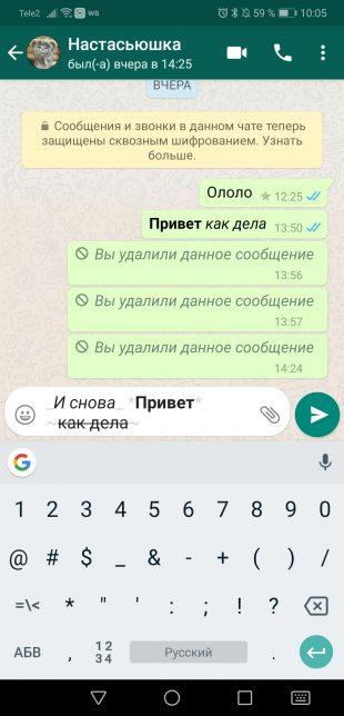 Советы пользователям WhatsApp: Форматирование сообщений