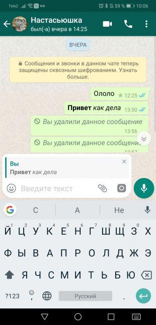 Советы пользователям WhatsApp: Ответ на нужное сообщение