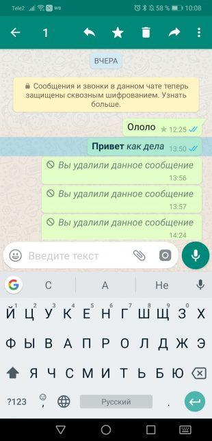 Советы пользователям WhatsApp: Свайп по сообщению слева направо