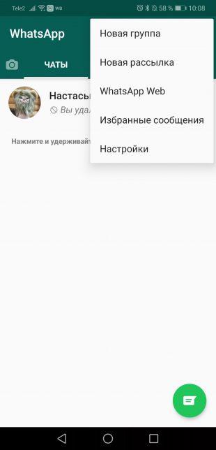 Советы пользователям WhatsApp: Создание рассылки