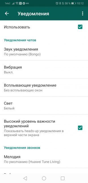 Советы пользователям WhatsApp: Настройка уведомлений
