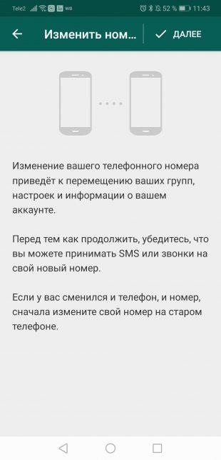 Советы пользователям WhatsApp: Аккаунт→ Изменить номер