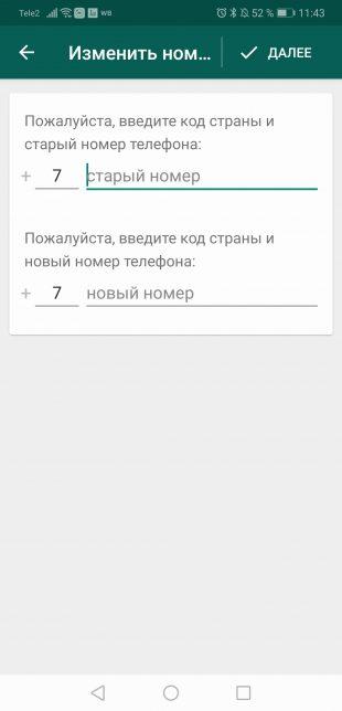 Советы пользователям WhatsApp: Новый и старый номера