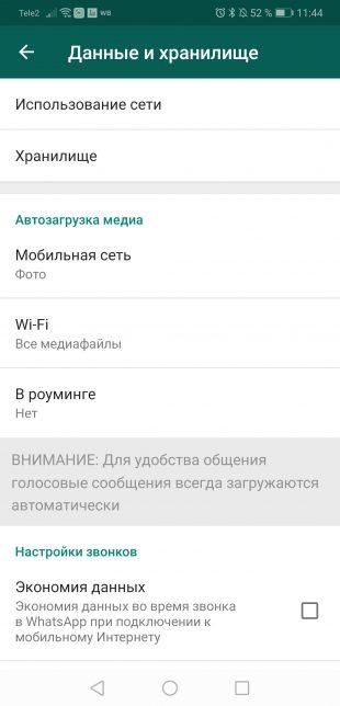 Советы пользователям WhatsApp: Отключение автоматического скачивания медиафайлов