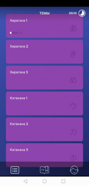 Как выучить иероглифы и их значение: приложение Scripts