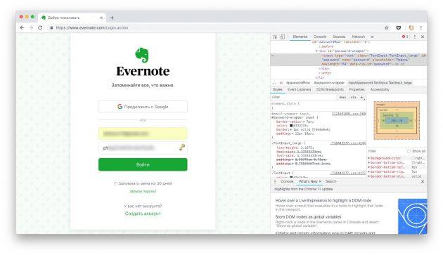 Откажитесь от сохранения паролей в браузере и на бумаге