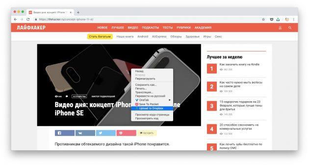 Способы загрузить в Dropbox файлы: используйте Download to Dropbox