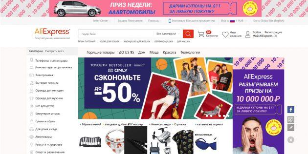 dde2c977955 Интернет-магазины с международной доставкой