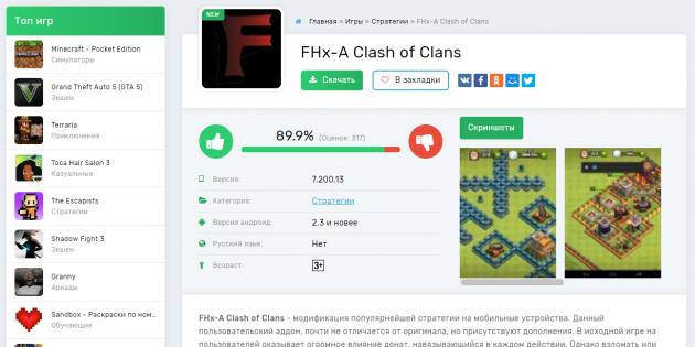 Clash of Clans: Модификация Clash of Clans