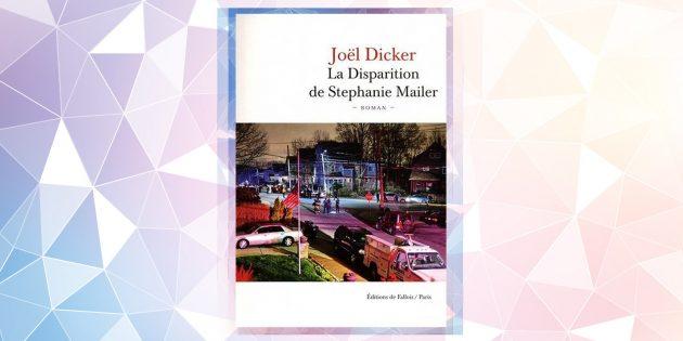 Самые ожидаемые книги 2019года: «Исчезновение Стефани Мейлер», Жоэль Диккер