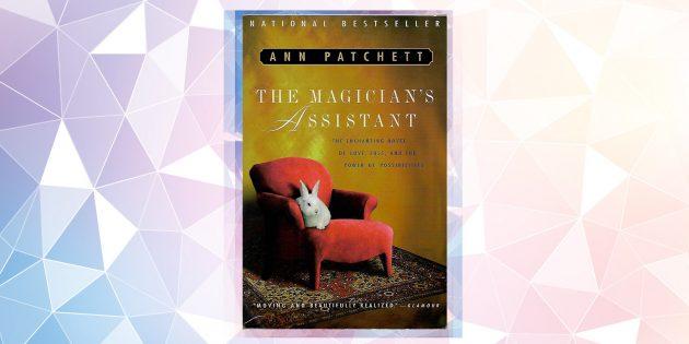 Самые ожидаемые книги 2019года: «Ассистент волшебника», Энн Пэтчетт