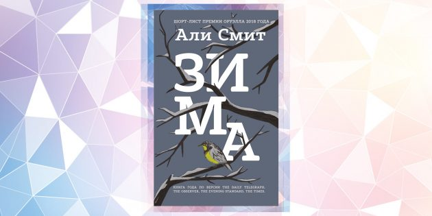 Самые ожидаемые книги 2019года: «Зима», Али Смит