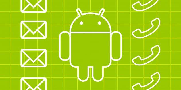 5 Android-приложений для автоматических ответов на сообщения, почту и звонки