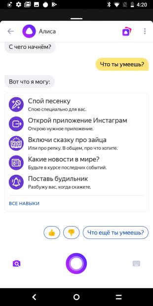 Яндекс.Телефон: Алиса