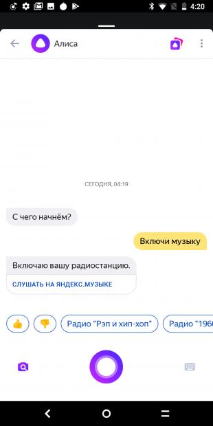 Яндекс.Телефон: Алиса, включи музыку