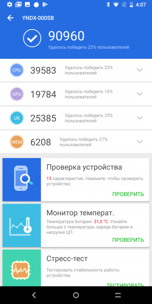 Яндекс.Телефон: Тест AnTuTu