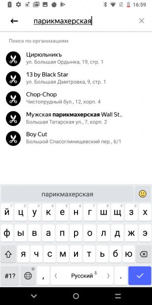 Яндекс.Телефон: АОН (парикмахерская)