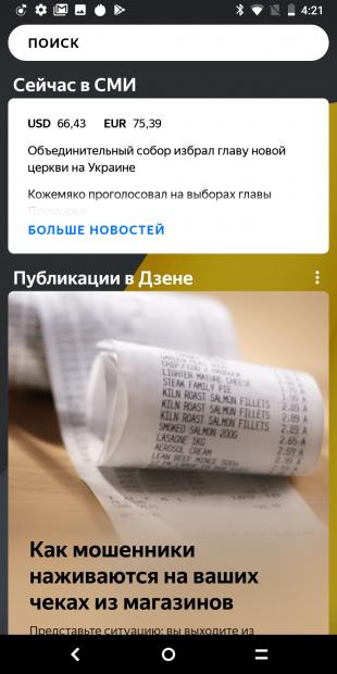 Яндекс.Телефон: Дзен