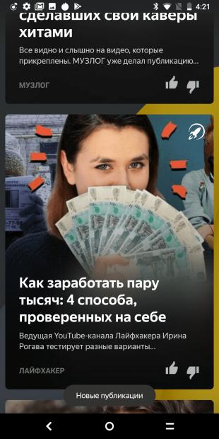 Яндекс.Телефон: Дзен (Новые публикации)