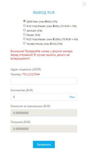 Как обменять криптовалюту на рубли: Выбор суммы