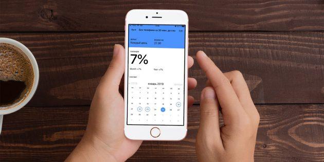 Habit — приложение, которое поможет развить привычку