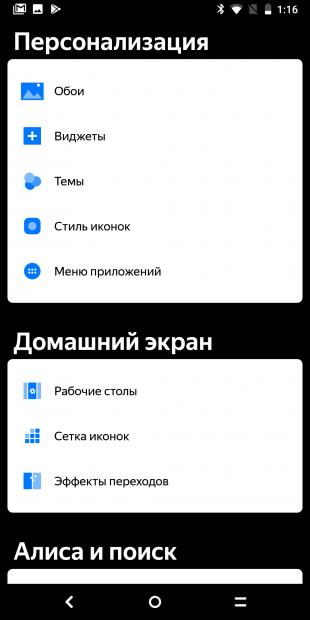 Яндекс.Телефон: Темы оформления