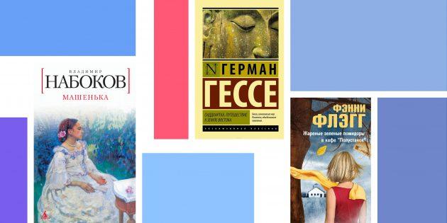Любимые книги людей: Набоков, Гессе, Флэгг