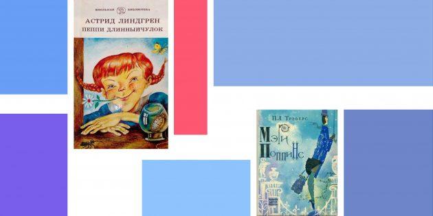 Любимые книги людей: впечатления детства