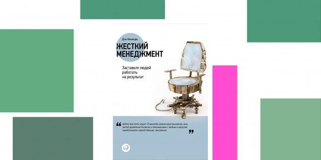 Елена Володина: «Жёсткий менеджмент» Дэна Кеннеди