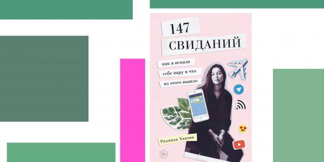 Елена Володина: «147 свиданий» Радмилы Хаковой