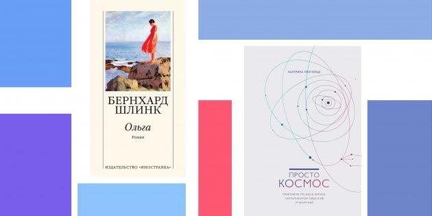 Любимые книги людей: Бернхард Шлинк, «Ольга»
