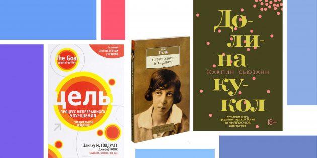 Любимые книги людей, полезные для профессии