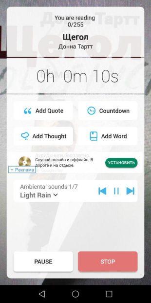 Читать на Kindle электронные книги можно с Bookly