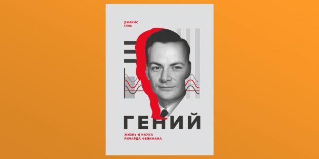 «Гений», Джеймс Глик