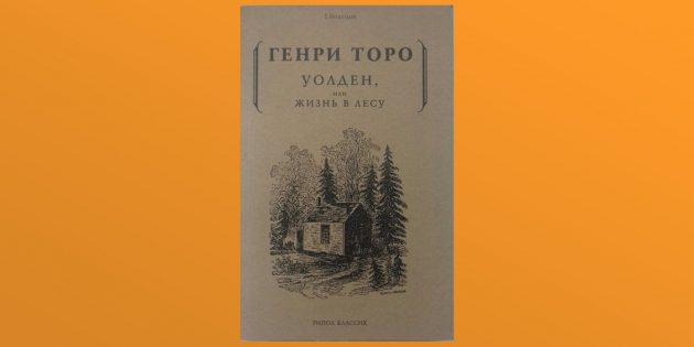 «Уолден, или жизнь в лесу», Генри Торо