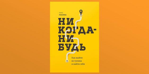 «Никогда-нибудь», Елена Резанова