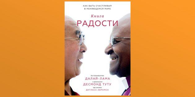 «Книга радости», Далай-лама XIV, Дуглас Абрамс и Десмонд Туту
