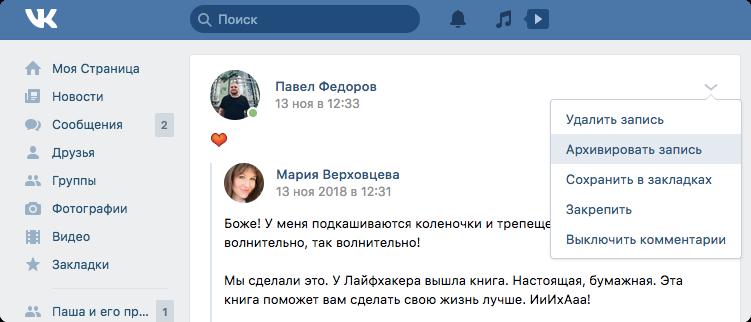 Как архивировать пост «ВКонтакте»